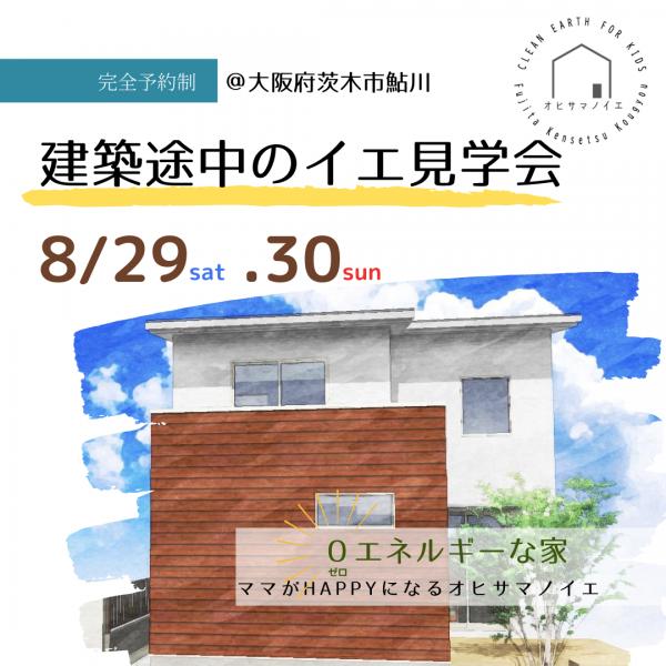 【茨木市鮎川】建築途中のイエ見学会