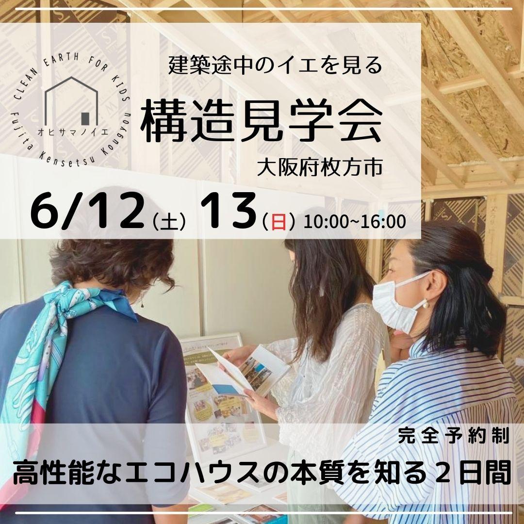 6/12.13高性能住宅の本質を知る、見る、体感する構造見学会  大阪 枚方市